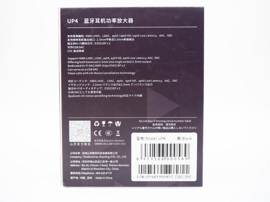 Technical specifications are listed on the back of the box.